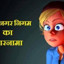न झाड़ू लगाई, न ही उठाया कचरा, और थमा दिए लाखों रुपए के बिल!