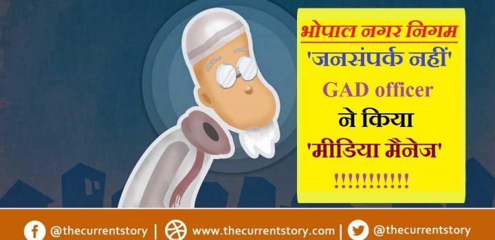 जनसंपर्क नहीं, GAD officer ने किया मीडिया मैनेज!