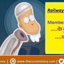 Rly Member Traction के दुश्मनों की बड़ी साजिश!
